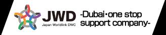 DWC関連事業・ドバイの法人設立はJWD