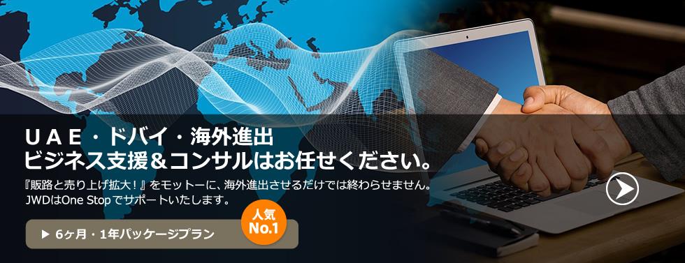 【UAE・ドバイ・海外進出ビジネス支援&コンサルはお任せください。】『販路と売り上げ拡大!』をモットーに、海外進出させるだけでは終わらせません。JWDはOne Stopでサポートいたします。