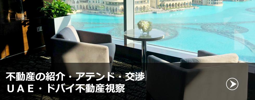 不動産の紹介・アテンド・交渉・UAE・ドバイ不動産視察