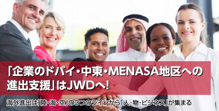 「企業のドバイ・中東・MENASA地区への進出支援」はJWDへ!